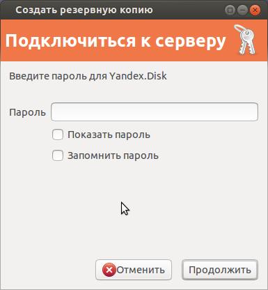 ubuntu резервное копирование обзор