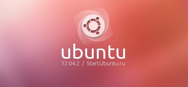 [amd64] Ubuntu 12.04.2 LTS от StartUbuntu.ru 12.04.2