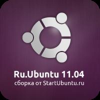 Ru.Ubuntu 11.04 от StartUbuntu.ru