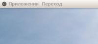 "Возвращаем логотип Ubuntu в меню ""Приложения"" Gnome Classic"