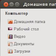 Делаем шрифты Ubuntu как в Windows