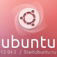 Ubuntu 12.04.2 LTS от StartUbuntu.ru